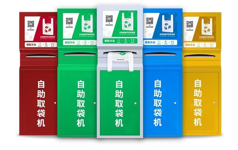 2021创业项目:共享环保袋系统对全国招合伙人