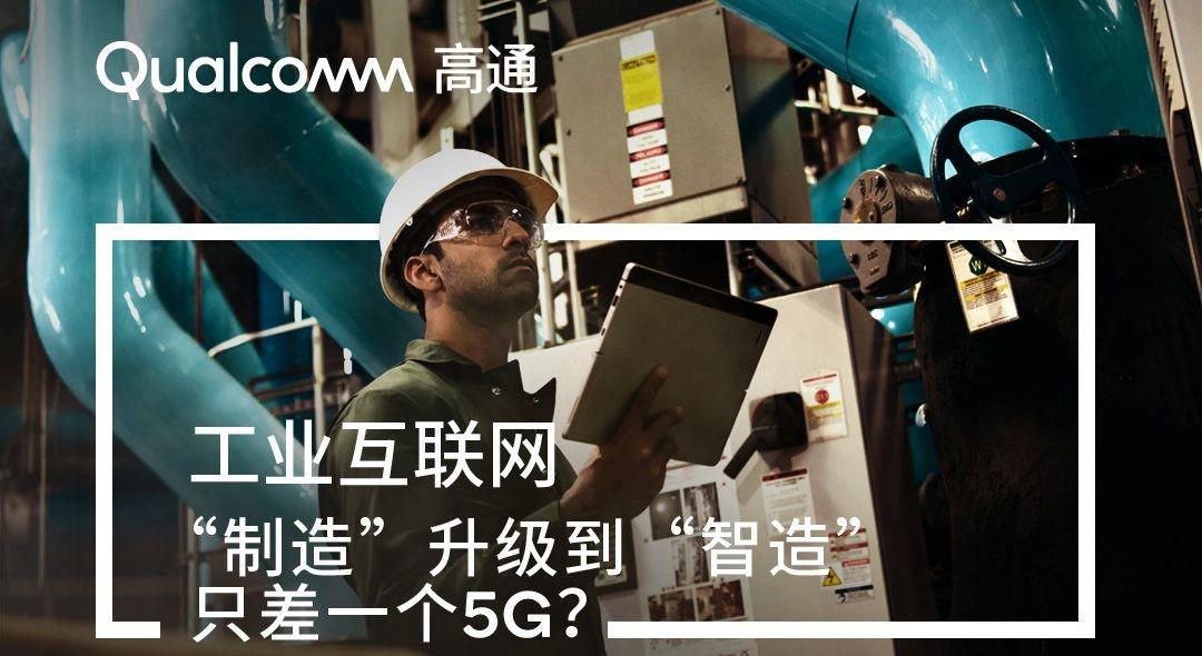 5G在工业制造大显身手,高通展示毫米波工业领域丰富应用