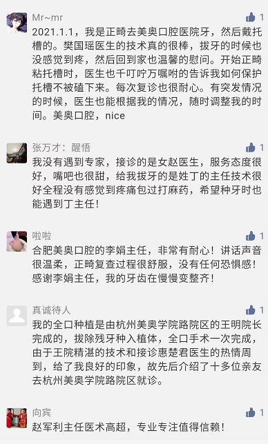 杭州美奥口腔:女性在做试管移植前能补牙吗?