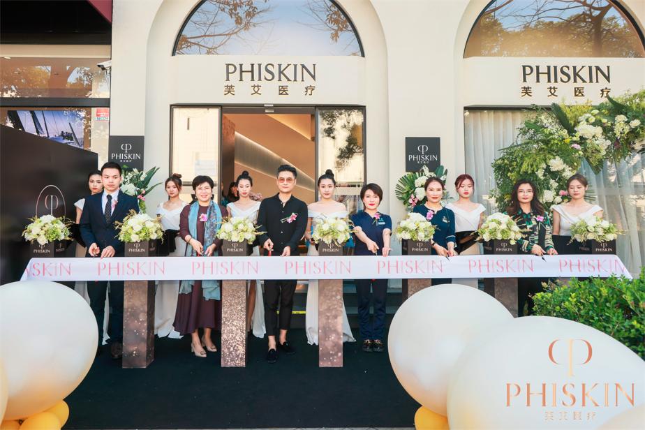 "PHISKIN2021 品牌升级·重装起航 ——""简颜不凡 平衡立美""宁波晚宴"