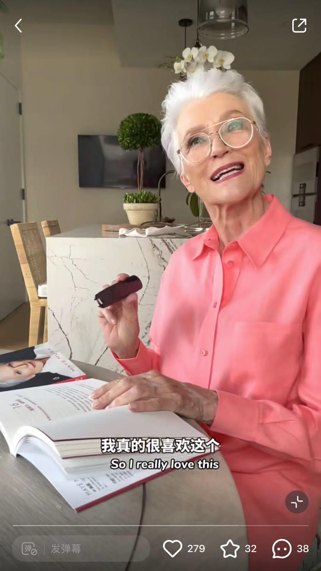 带货学中文黑科技 马斯克妈妈正式开启网红带货之路?