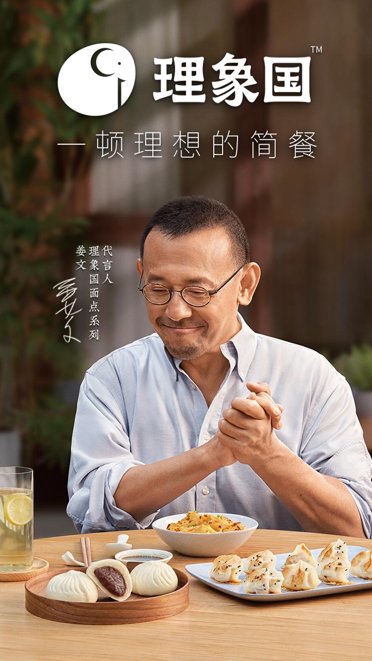 姜文携手理象国,解密简餐的品质密码