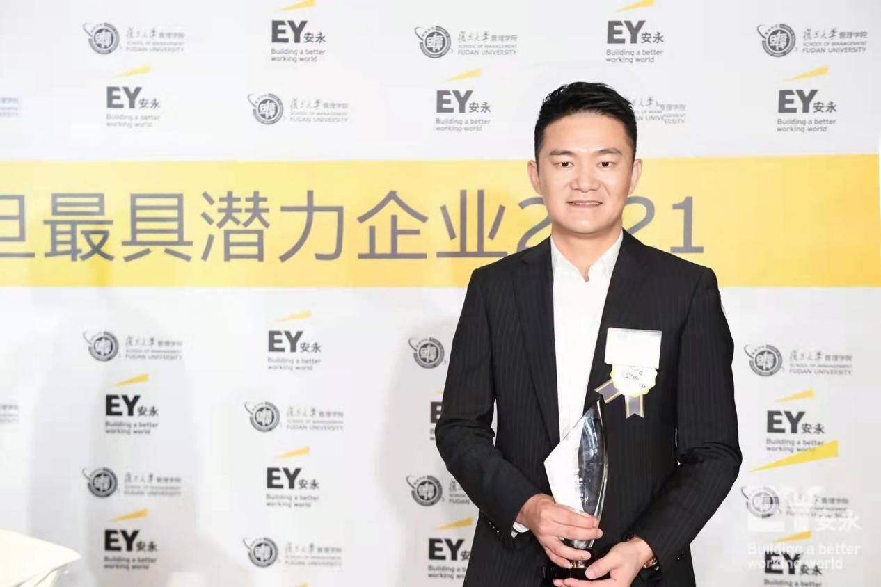 """意欧斯荣获2021""""安永复旦中国最具潜力企业奖"""""""