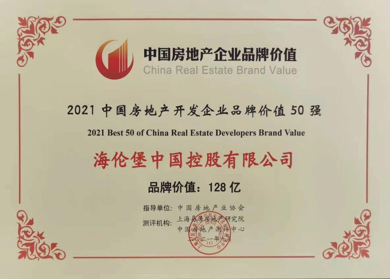 品牌价值持续提升 海伦堡荣膺2021中国房地产开发企业品牌价值50强