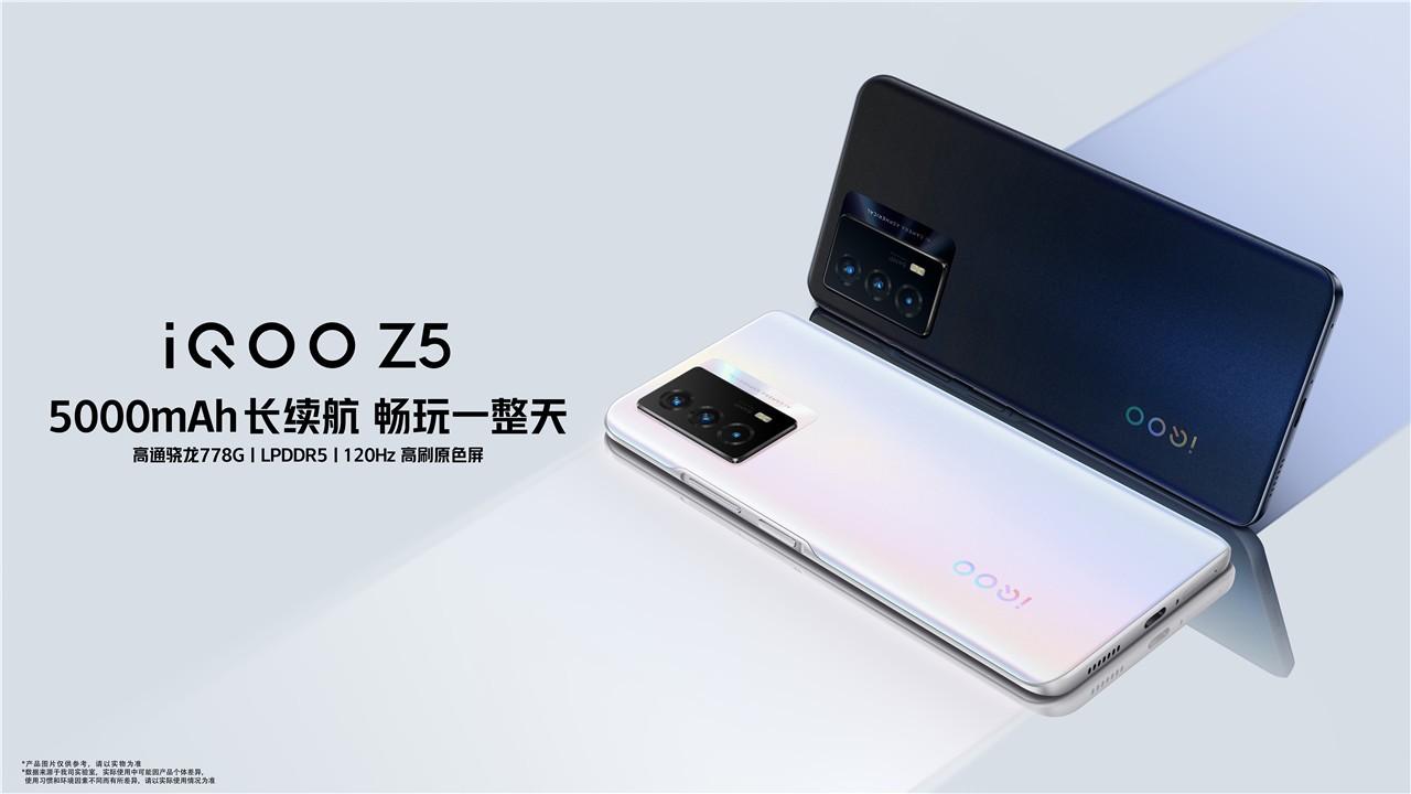 """千元""""满血""""续航王iQOO Z5正式发布,预售期到手价仅1799元起"""