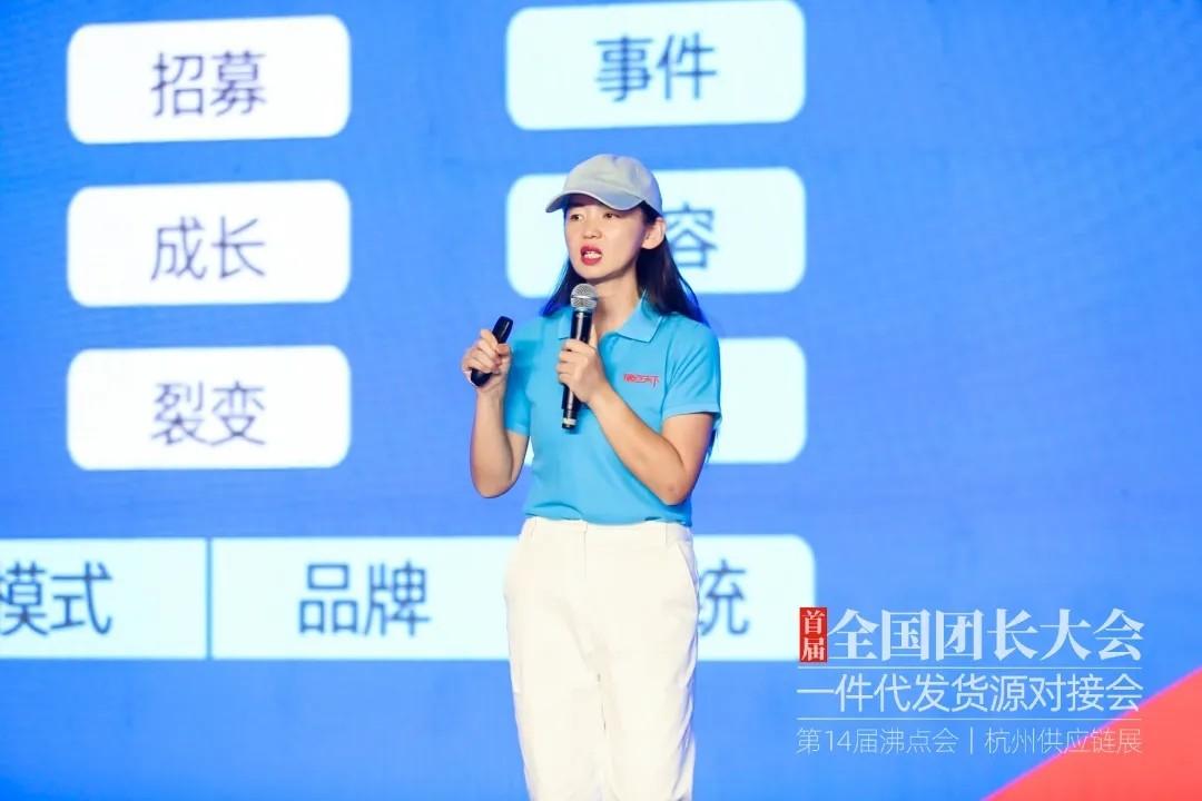 首届全国团长大会妮妮说:团购未来,大有可为,小有可为