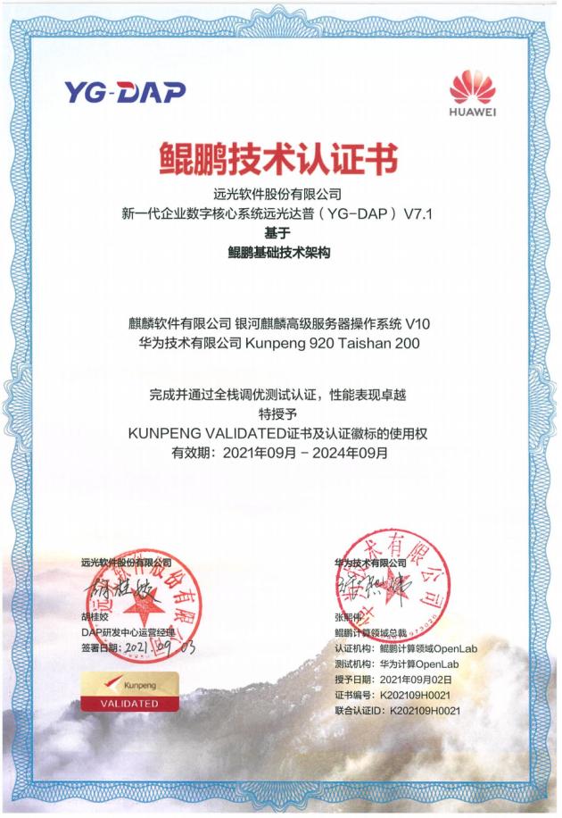 远光达普(YG-DAP)获鲲鹏 Validated认证