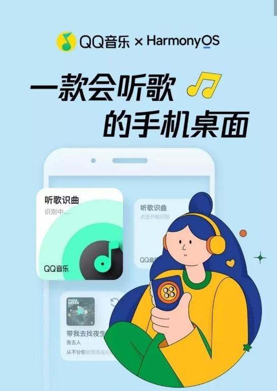 科技为音娱体验加冕 QQ音乐官宣加入鸿蒙生态