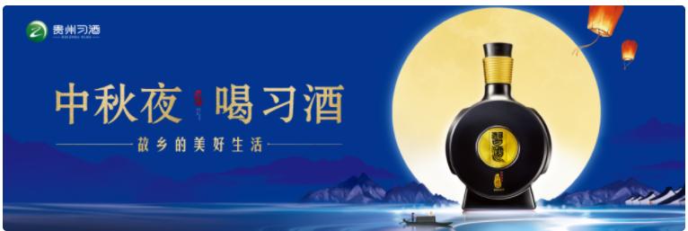 """打造文化IP风向标!""""中秋夜·喝习酒""""IP已深入民心"""