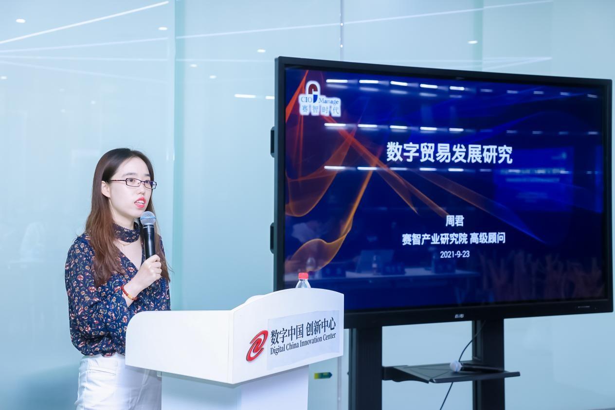 探寻数字贸易之门的正确打开姿势——数字经济生态共建交流会之数字贸易发展研讨成功举办