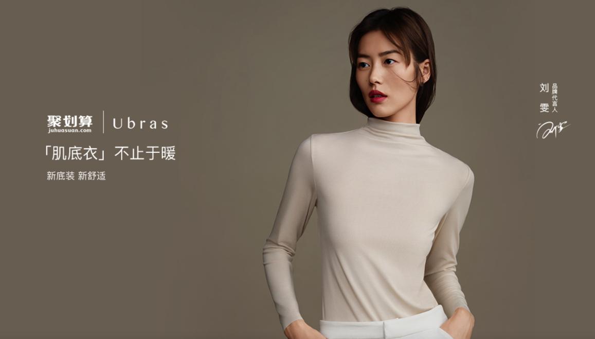 Ubras新代言人揭秘 超模刘雯诠释创新氨基酸面料肌底衣