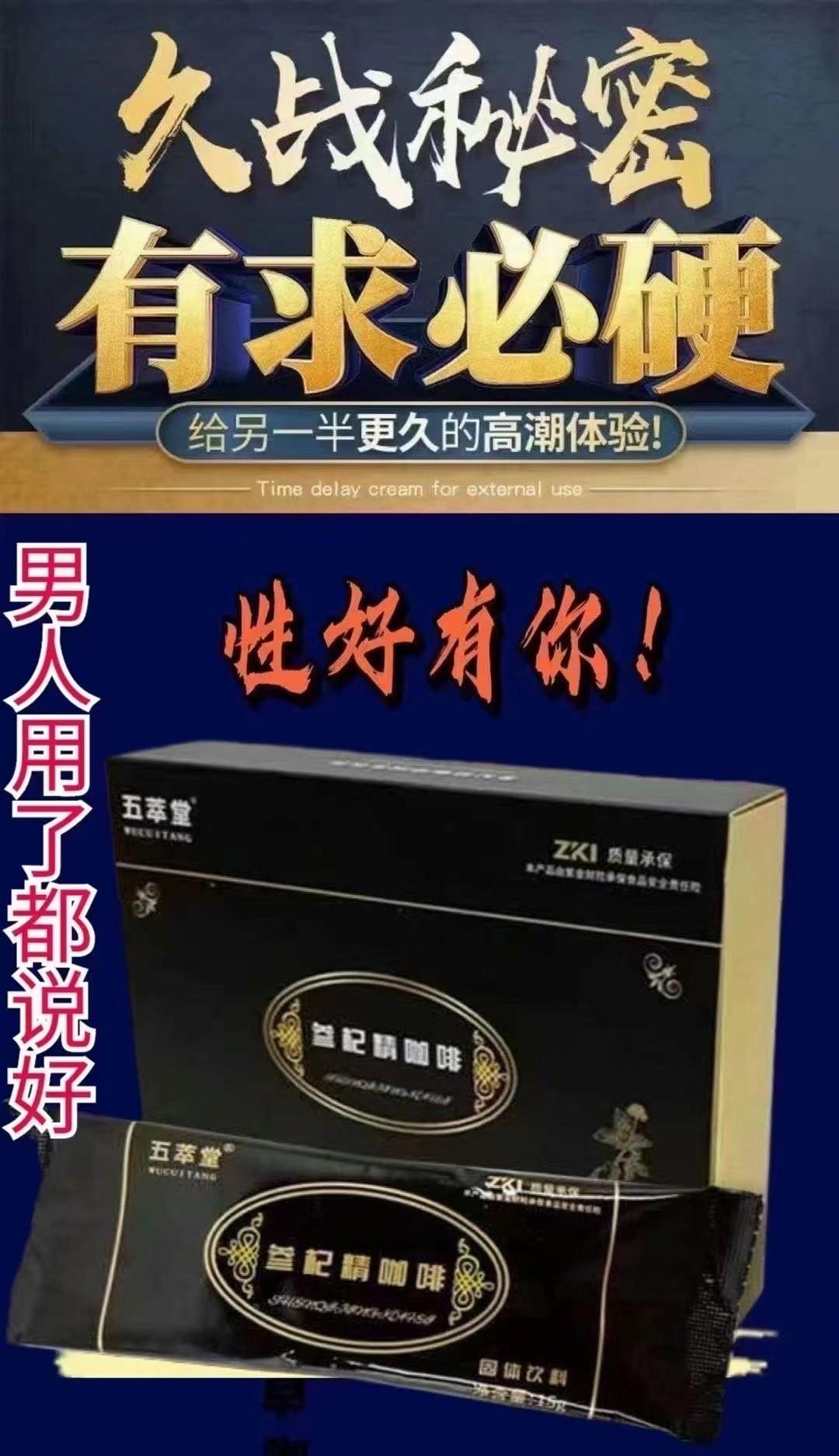 五萃堂参杞精咖啡作用原理———食疗原理