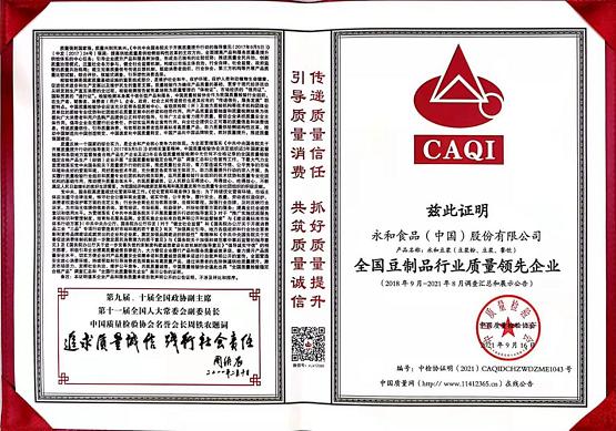 喜报:永和豆浆再获全国食品行业质量领先品牌等荣誉称号!