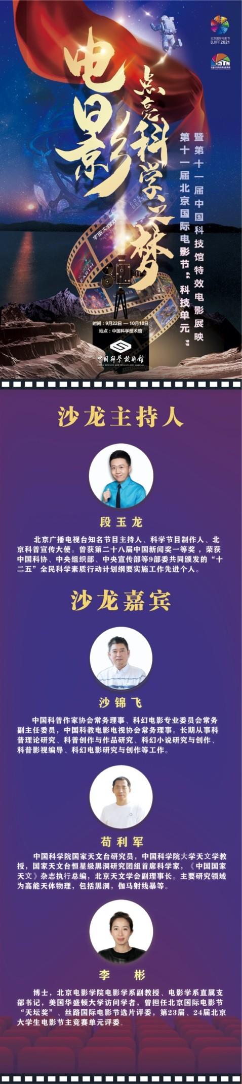 """电影VS科幻! 第十一届北京国际电影节""""科技单元"""" 线上启动式及首场沙龙活动,即将上线"""