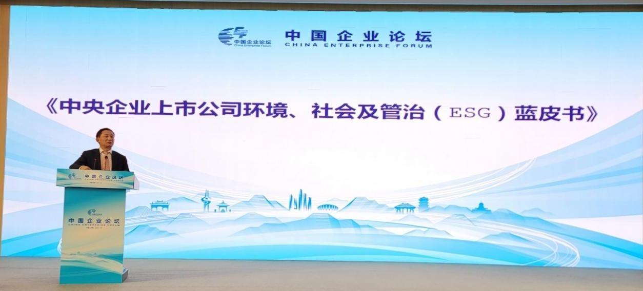 央企上市公司要在中国ESG体系建设中发挥引领作用