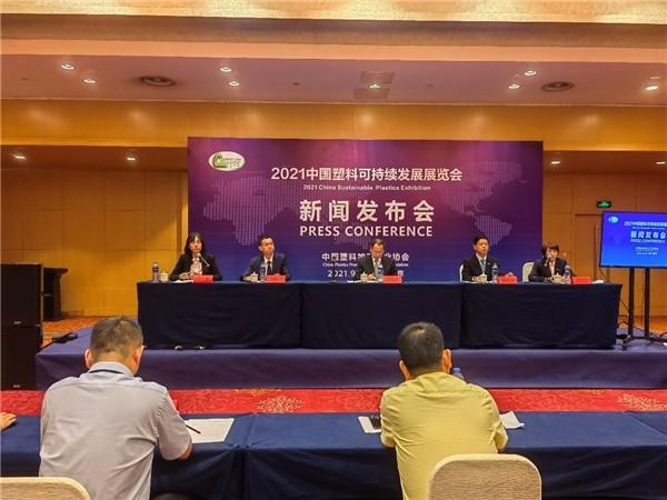 2021中国塑料可持续发展展览会新闻发布会在南京召开