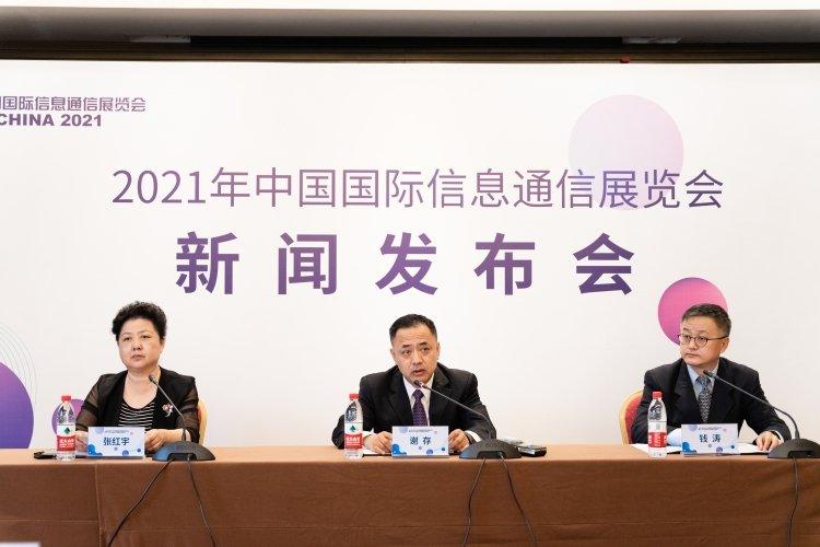 北信源将亮相2021年中国国际信息通信展