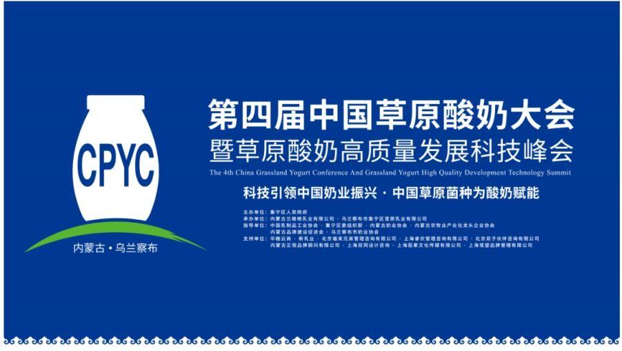 第四届中国草原酸奶大会在乌兰察布成功举办!