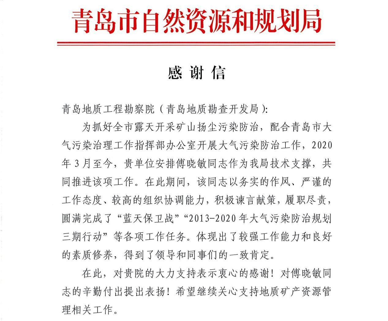 青岛地质院收到青岛市自然资源和规划局感谢信