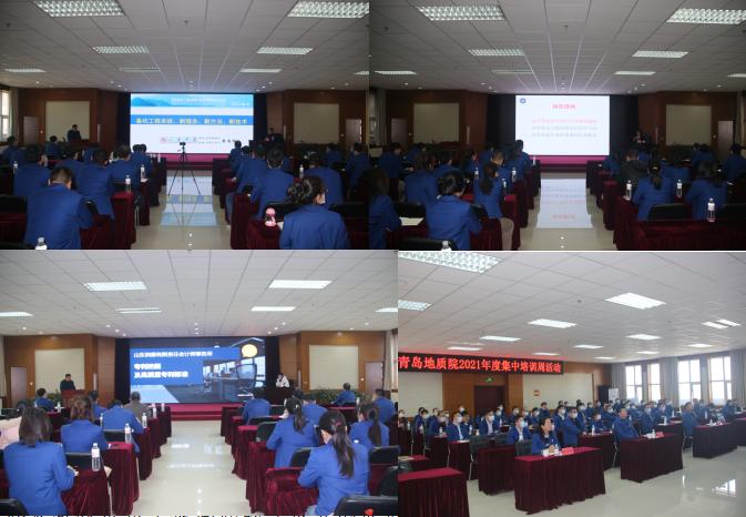 青岛地质院组织开展科技创新与技术质量培训