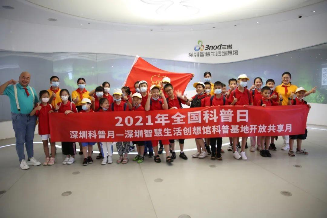【深圳科普月】这群青少年体验官走进深圳智慧生活创想馆,见证科技+设计改变生活