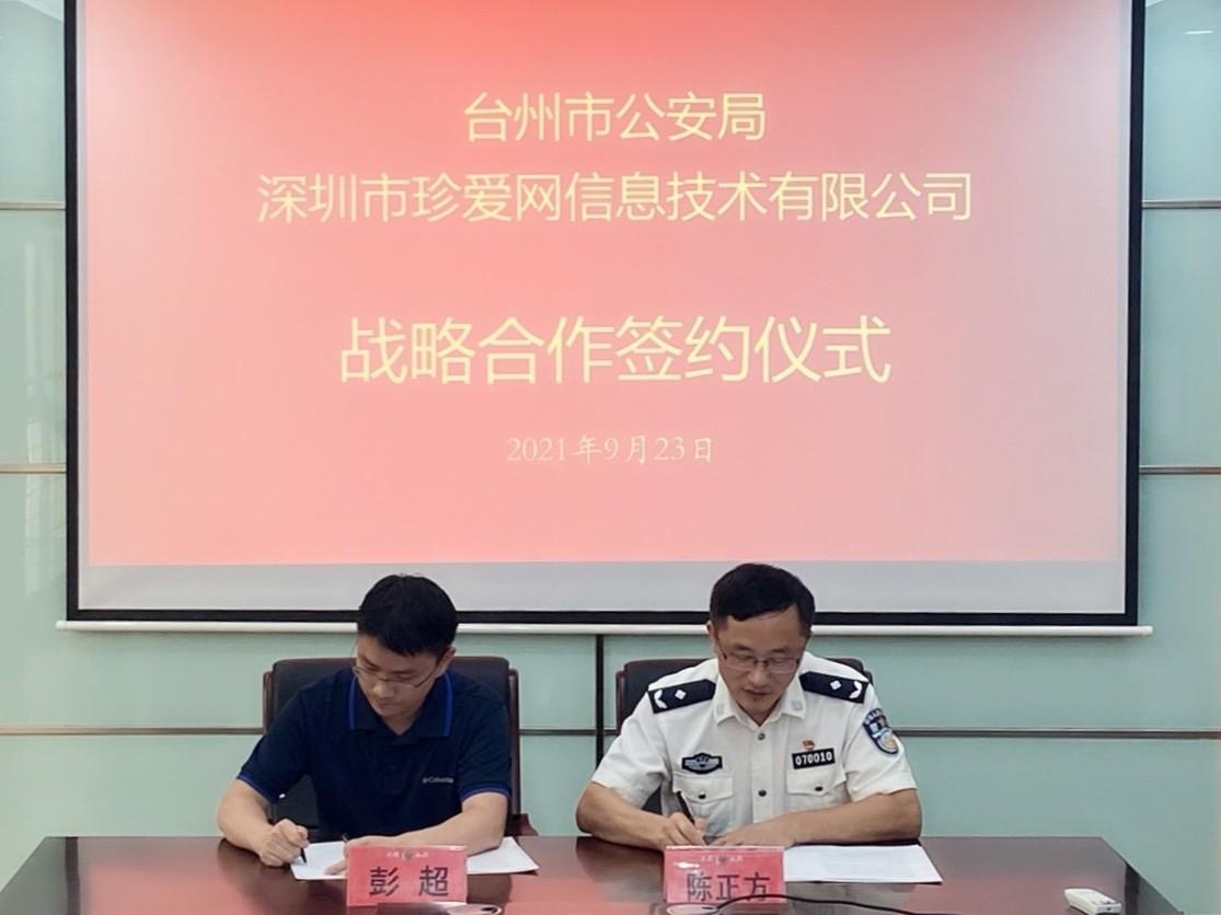 浙江台州警方联合珍爱网,警企携手打击通讯网络诈骗