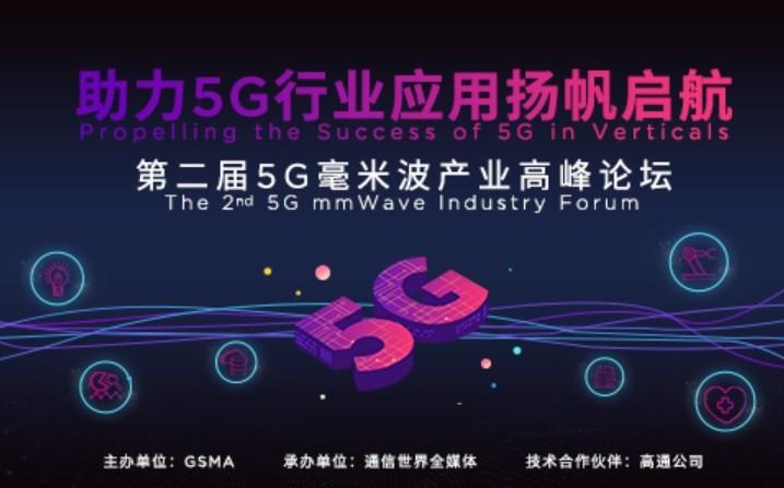 高通专家:5G+AI推动下一次工业革命,毫米波释放5G最大潜能