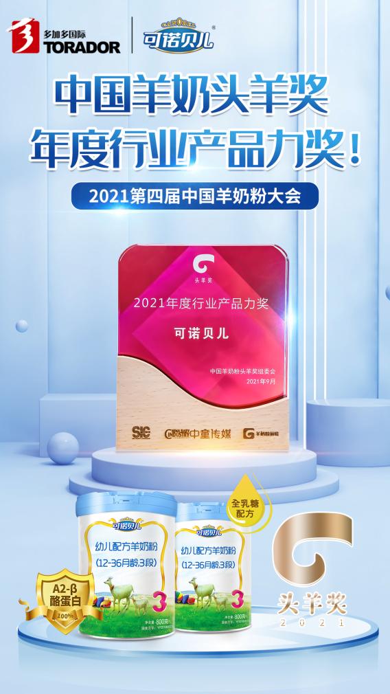"""中国羊奶粉大会""""头羊奖""""重磅揭晓,可诺贝儿荣获年度行业产品力奖!"""