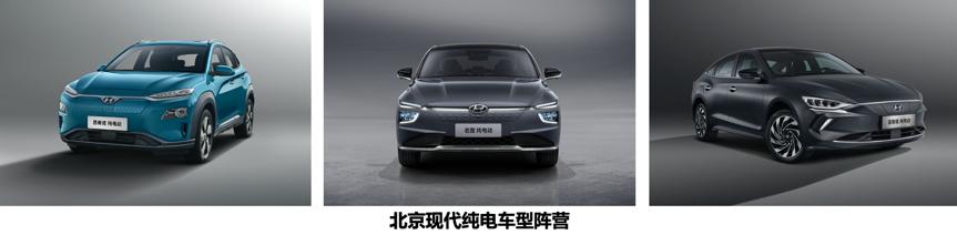 十一选车购车攻略:北京现代三款热门纯电动车型推荐