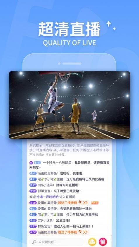 抓米体育直播,一个让我们足不出户也能畅游赛场的软件