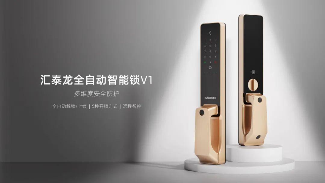 汇泰龙V1全自动智能锁的锁体有什么优势?