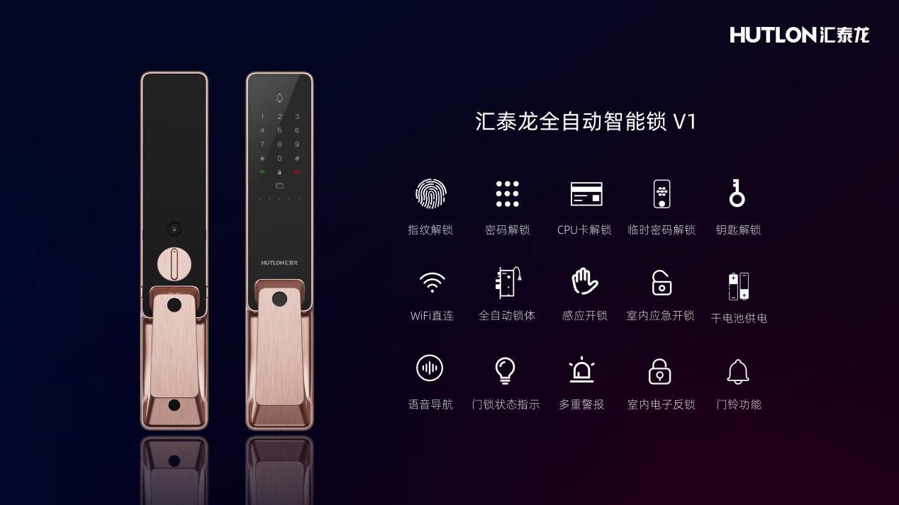 汇泰龙V1全自动智能锁只有一触即开?太小瞧它了!!