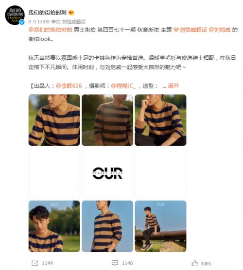 秋季穿搭LOOK丨刘恺威身穿比音勒芬秋季服饰,轻松凸显高级精英感