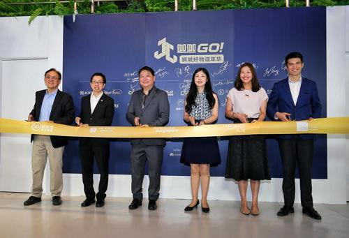 迦迦GO!新加坡跨境电商成功亮相 狮城好物嘉年华完美收官
