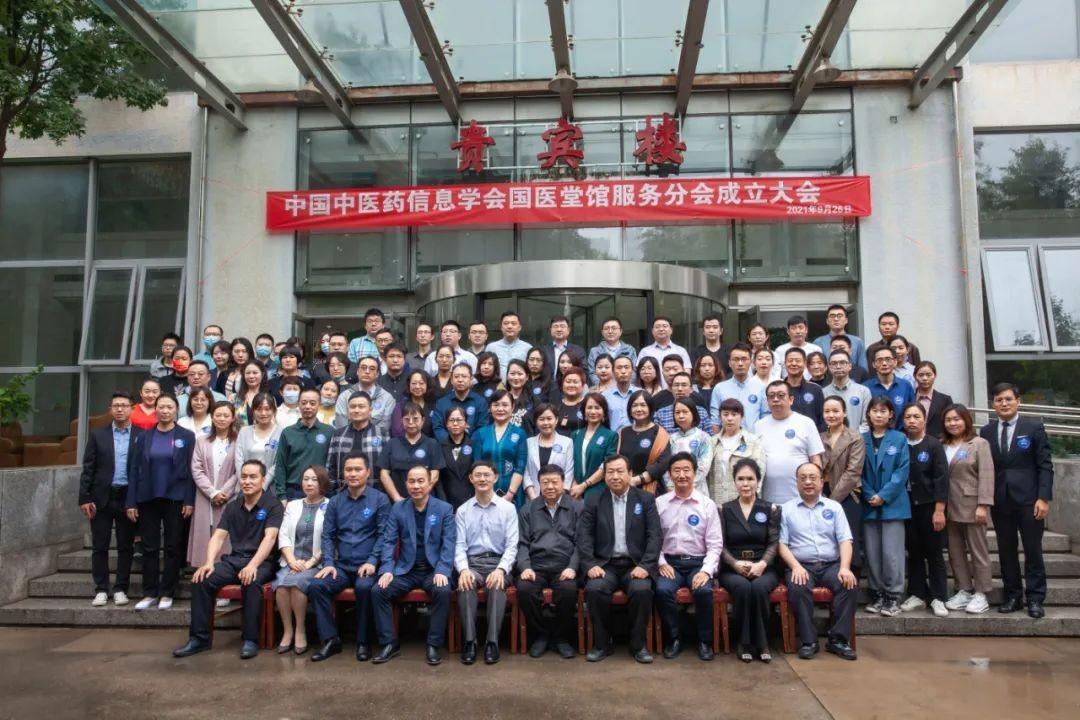 中国中医药信息学会国医堂馆服务分会正式成立