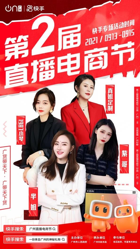2021广州直播节落幕,近半年入驻快手广州商家数量增长55.8%