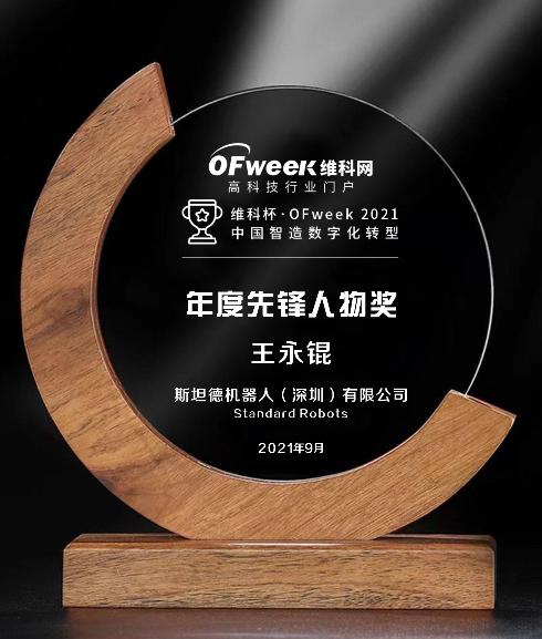 斯坦德机器人CEO王永锟荣获维科杯OFweek2021中国智造数字化转型年度先锋人物奖