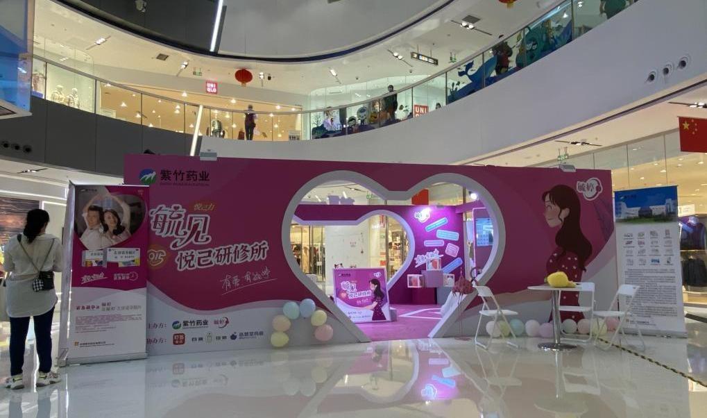 926世界避孕日,华润紫竹药业毓婷品牌鼓励年轻用户掌控健康爱自己