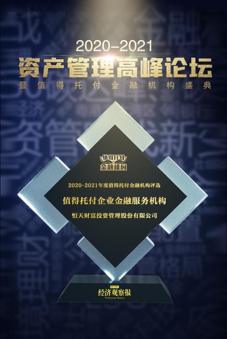 恒天财富获评《经济观察报》2020-2021年度值得托付企业金融服务机构
