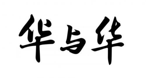 """强强联合,大窑饮品签约""""华与华""""开启新篇章"""