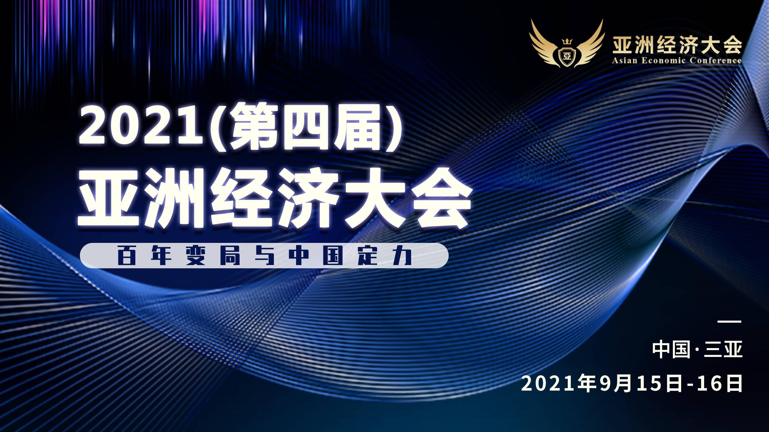 喜讯 | 侣行家公寓受邀参加2021亚洲经济大会