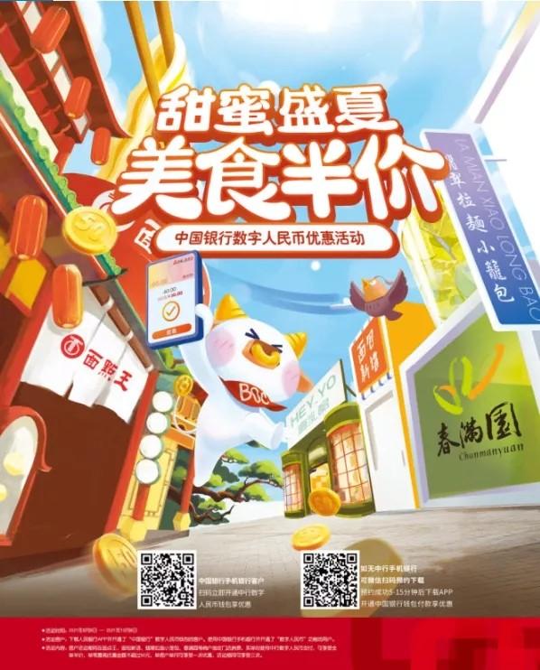 深圳购物季太棒了!数字人民币福利又来啦!