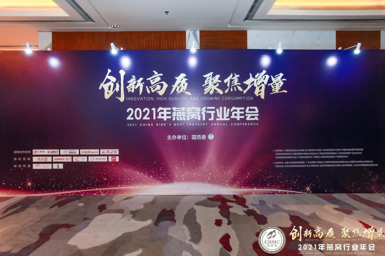 燕窝行业盛典在京举办,燕小厨再获新奖项