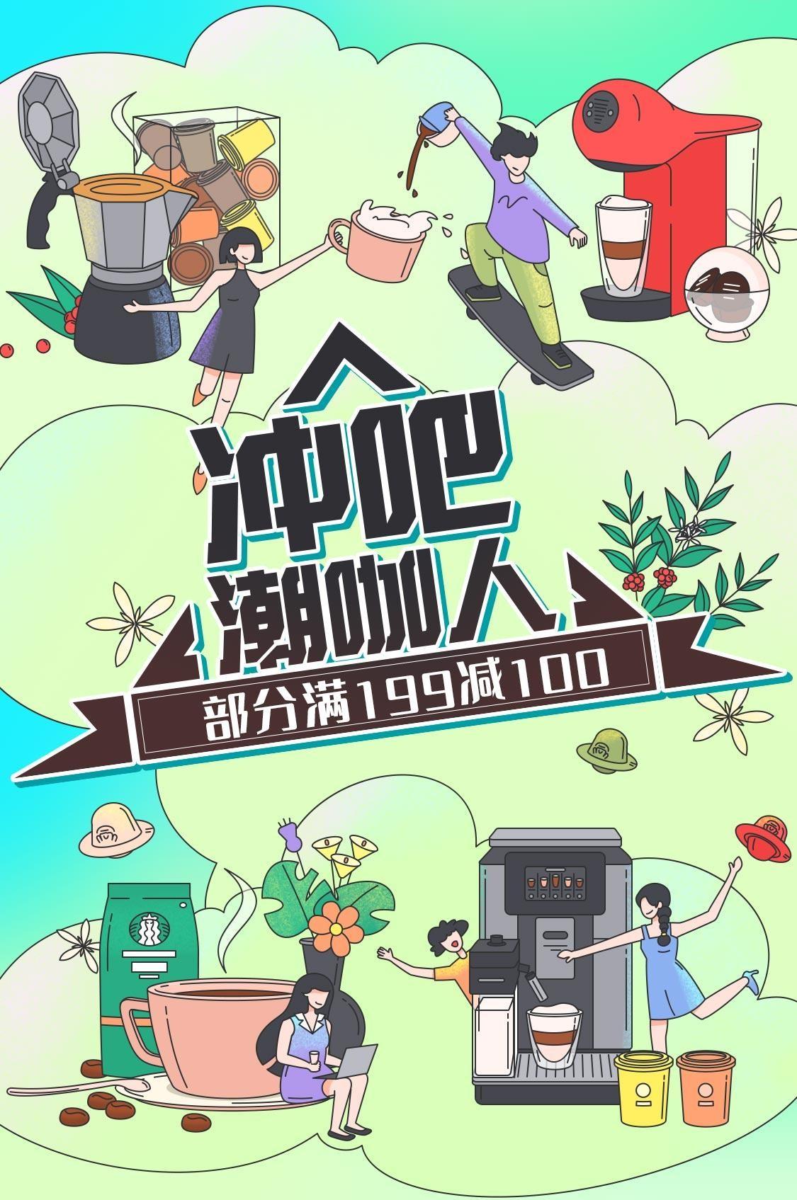 后疫情时代下,京东超市咖啡节如何引领咖啡奶茶新趋势?