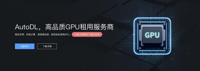 AutoDL-GPU租用学生惠,现在注册免费试用RTX 3090等GPU