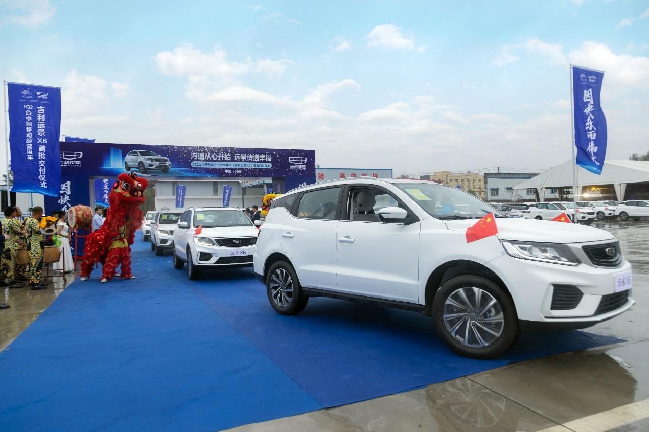 632台中国移动生产经营用车(吉利远景X6)首批交付仪式成功举行