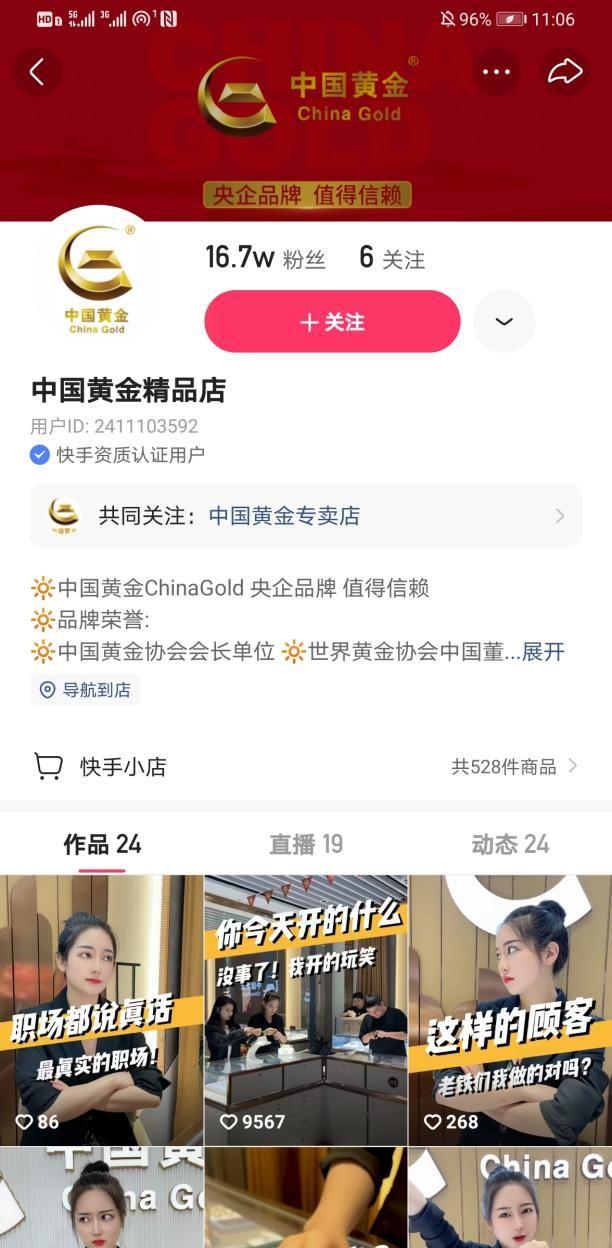 """""""高举高打""""、解锁""""人货场"""",中国黄金精品店如何做到开播三天GMV破百万?"""