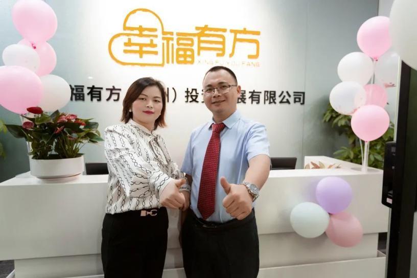 热烈庆祝幸福有方广州鱼珠新增职场开业仪式圆满成功!