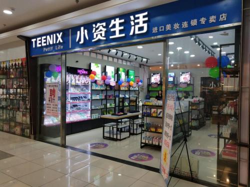 加盟小资生活化妆品店 整店输出模式轻松完成创业