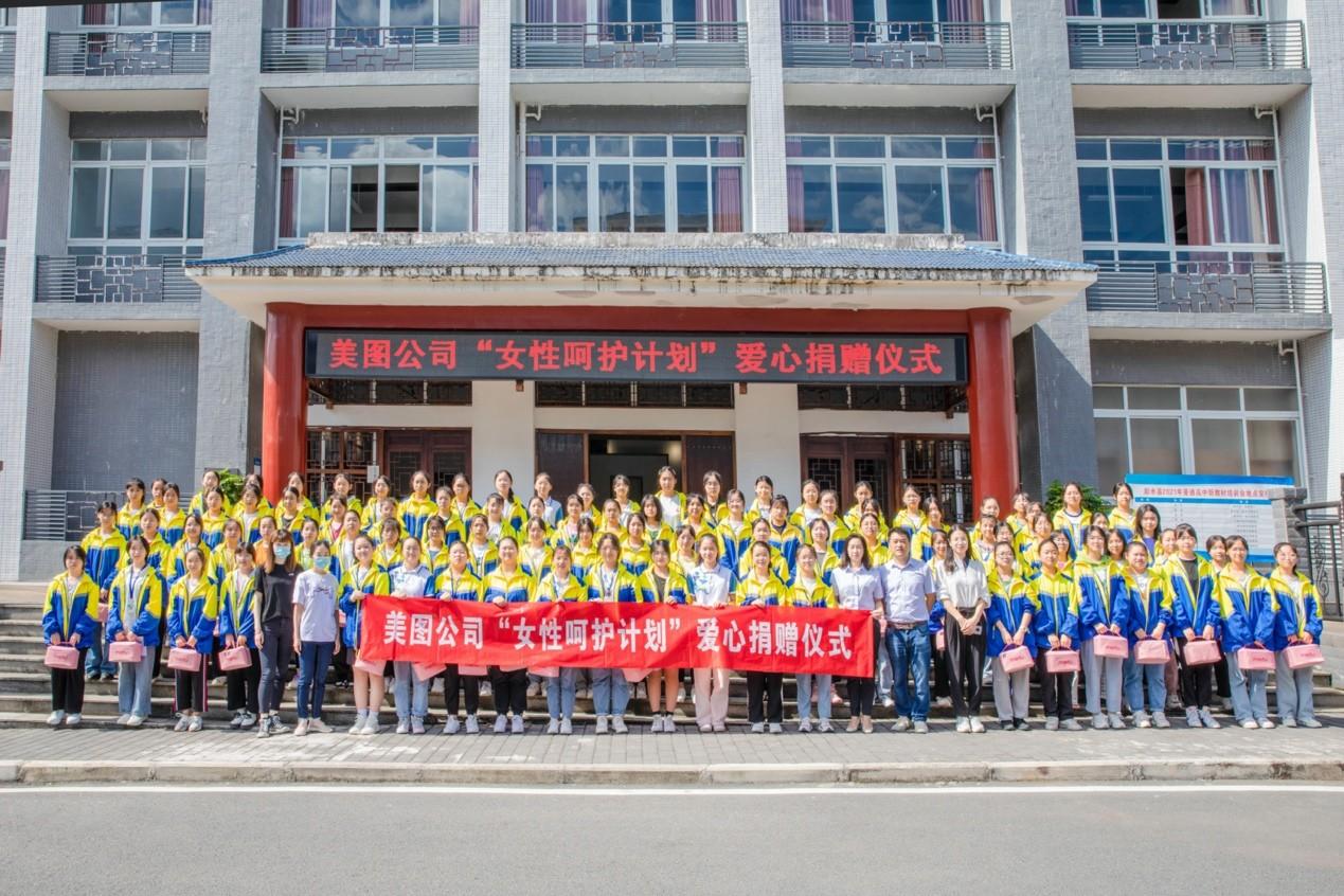积极践行公益传递正能量,美图公司向彭水县民族中学进行爱心捐赠